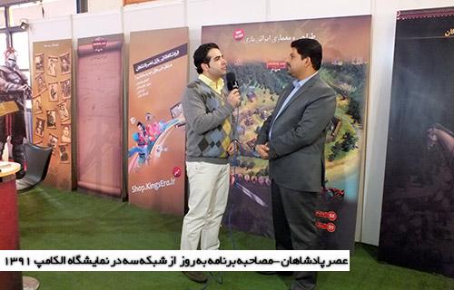 1355652404Kingsera_Tehran_2.jpg