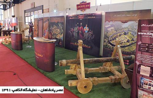 1355652435Kingsera_Tehran_3.jpg